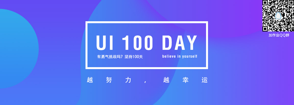 UI100DAY